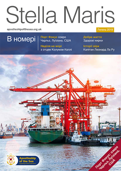 Stella Maris Magazine for Seafarers Ukrainian July 19